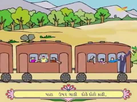Gujarati Balgeet Pata Upar Gadi Dode Shook Shook Adi Ubhi Vanki Chunki video