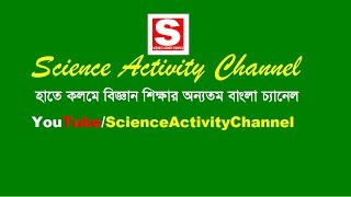 Download Science Activity:(Bengali) Home made Science Models Tutorial, Cool Science Experiments 3Gp Mp4