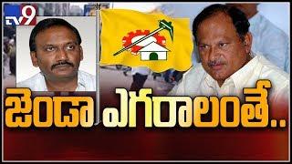 Samarandhra : ఆమంచిని ఓడించడమే లక్ష్యమంటున్న టీడీపీ - TV9