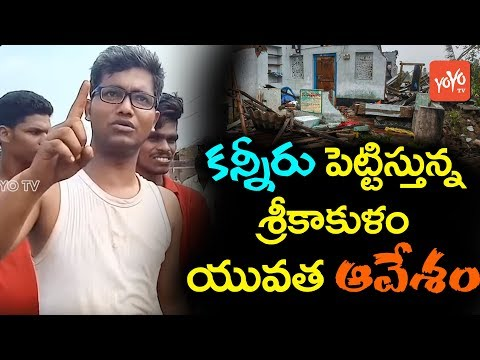 Srikakulam Youngsters Fires On Media Channels | Srikakulam Toofan | YOYO TV Channel