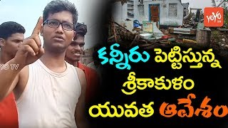Srikakulam Youngsters Fires On Media Channels | Srikakulam Toofan
