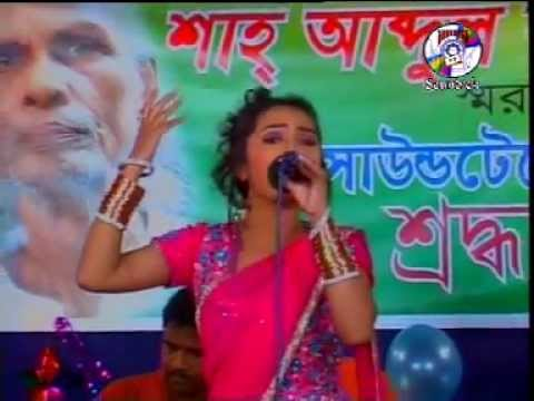 Baul Shah Abdul Karim Singer Kakoly 2013 new bangla song
