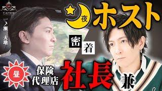 〈密着〉一ノ瀬 大地 Vol.1