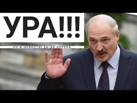 В Беларуси выросли зарплаты? Или Лукашенко врёт? НИН #5