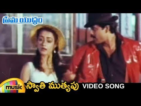 Swathi Muthyapu Video Song | Prema Yuddham Telugu Movie Songs | Nagarjuna | Amala | Mango Music