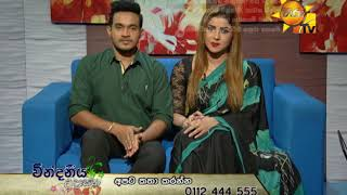 Hiru TV Morning Show EP 1452 | 2018-04-03