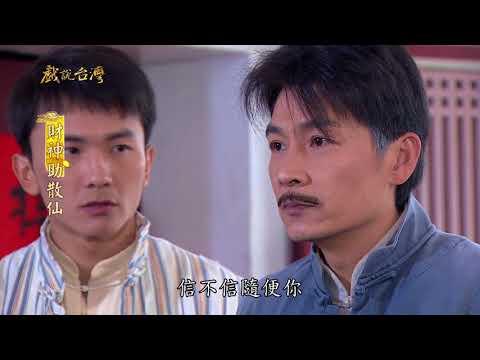 台劇-戲說台灣-財神助散仙