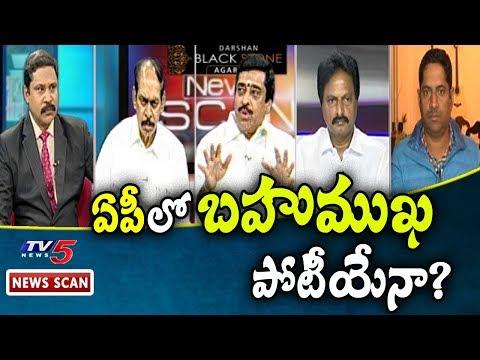 రాజకీయ శక్తుల పునరేకీకరణకు వీలుందా ? | News Scan With Vijay | TV5News