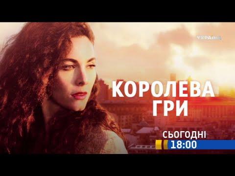 Дивіться у 25 серії серіалу Королева гри на телеканалі Україна
