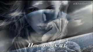 Любов моя, море мое - Пасхалис Терзис