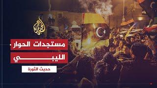 حديث الثورة-نتائج جلسة جنيف الأولى بين الأطراف الليبية