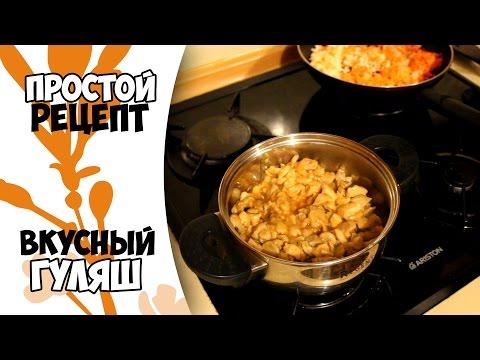 Вкусный гуляш из курицы | Простой рецепт | Маленькие женские штучки