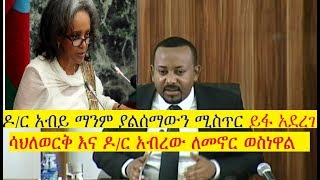 Ethiopia a bigger national palace where prime minister and the president reside together to be build