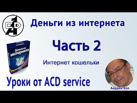 Как открыть кошелек в WEBMONEY, QIWI, Яндекс деньги. Как вывести деньги.