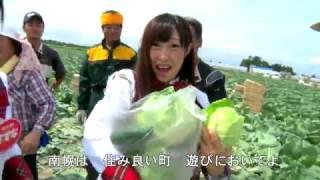 南幌町PR動画「なんと!なんぽろ」