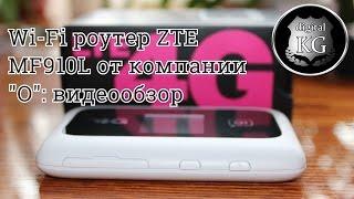 "4G Wi-Fi роутер ZTE MF910L от компании ""O"": видеообзор"