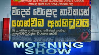 Siyatha Morning Show | 25.06.2020