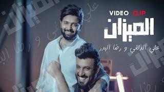 علي الدلفي ورضا البدر - الميزان  - ( حصريآ )   2019
