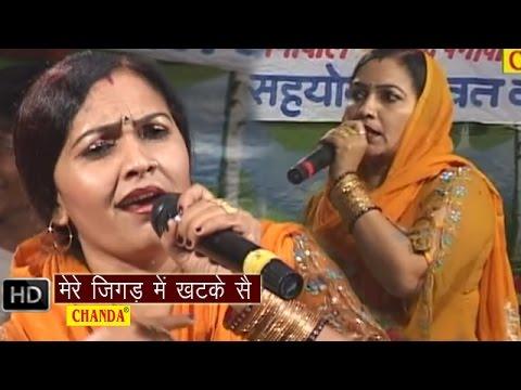 Haryanvi Ragni - Mere Jigar Me Khatke | Mera Joban Dhar Gandase Ki | Rajbala Bahadurgarh video