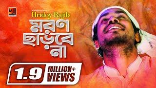 HD Music VIdeo 2018 | Moron Charbena | by Hridoy Rajib | Music Video | ☢☢ EXCLUSIVE ☢