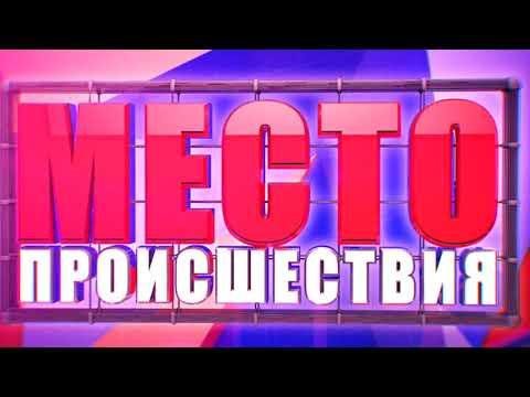 """""""Место происшествия"""" выпуск 01.11.2017"""