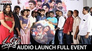 Manyam Audio Launch    Baahubali Prabhakar, Varsha    S.V.Ramana    Sada Chandra