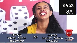 Ethiopia : ዳይስ ጨዋታ ሾው #Dice Game Tv Show Ep 8 Part 1