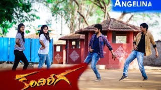 Angelina Dance Video | Kandireega - Swetha Naidu | Bharath Kanth | Pranavi | Bishwanth