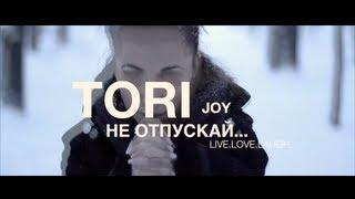 Tori Joy - Не отпускай