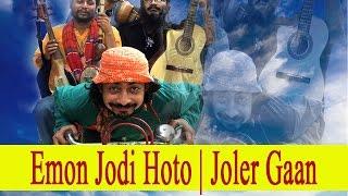 Emon Jodi Hoto | Joler Gaan | Sahaj Parav 2016