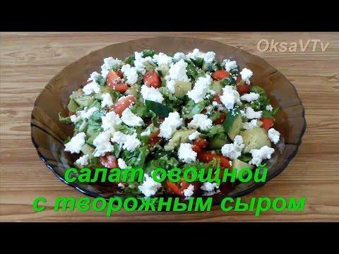 Творожный салат с сыром и овощами
