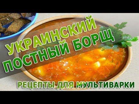 Рецепты блюд. Украинский постный борщ в мультиварке рецепт приготовления