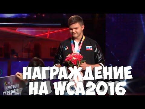 SilverName: Награждение с гимном России. WCA 2016. Чемпионат мира по HearthStone