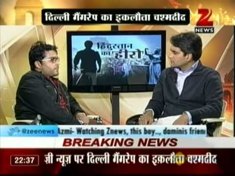 Delhi Gangrape Witness Interview : A Zee News Exclusive video
