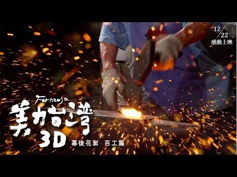 《美力台灣3D》幕後花絮 百工篇|12月22日感動上映