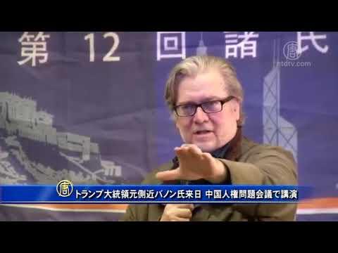 トランプ大統領元側近バノン氏来日 中国人権問題会議で講演