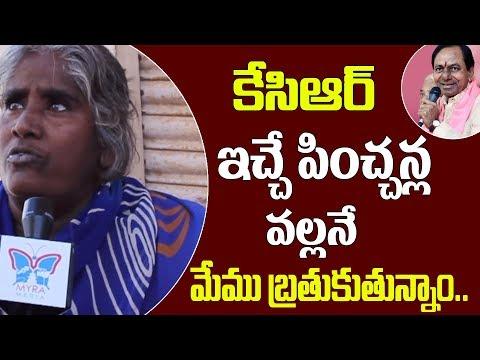 కేసీఆర్ ఇచ్చే పించన్ల వల్లనే మేము బతుకుతున్నాం |  Public Response On Telangana 2018 | Alampur