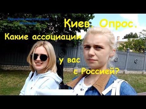 Киев. Опрос. Какие у вас ассоциации с Россией?