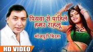 ओमप्रकाश यादव का सुपर हिट बिरहा - पियवा से पाहिले हमर राहलु - Omprakash Yadav Live Birha 2018