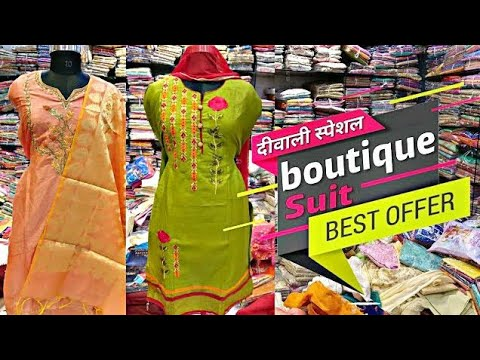 फैंसी बुटीक सूट घर बैठे मंगवाए । dress material designer collection,latest ladies suit collection