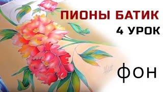 Роспись однородного фона Батик мастер класс для начинающих роспись шелка.