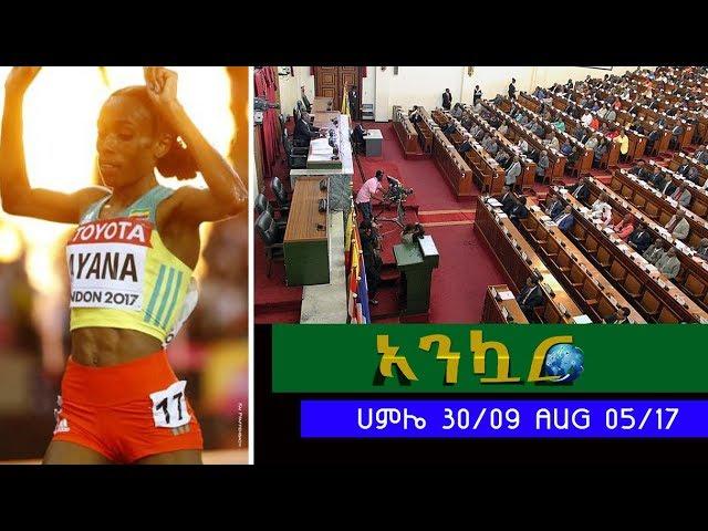 Ethiopia - Ankuar - Ethiopian Daily News Digest | August 6, 2017