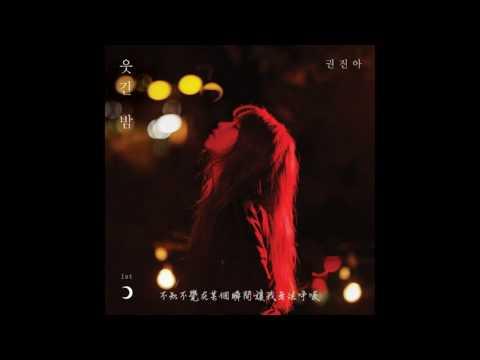 [繁體中字] 權珍雅 (권진아/Kwon Jinah) - 스물 (20)