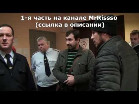 А полковник то не настоящий или Запрет на видеосъемку от начальника (ч.2)