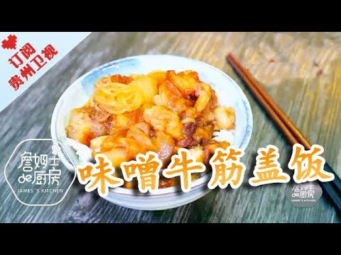 陸綜-詹姆士的廚房-20180627-味噌牛筋蓋飯