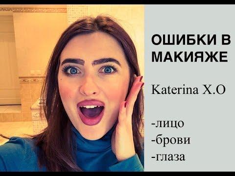 ОШИБКИ в макияже || Katerina X.O