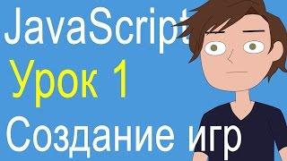 Урок 1 - Как сделать свою игру и анимацию на языке JavaScript. Создание игр. Движок PointJS