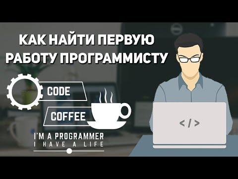 Как найти первую работу программиста