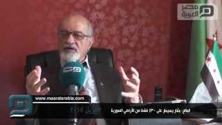 مصر العربية | المالح: بشار يسيطر على 30% فقط من الأراضي السورية