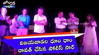 విజయవాడల ధూం ధాం దావత్ చేసిన పోలీస్ సార్ | Jordar News